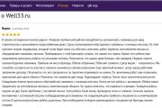 Отзыв про бурение скважины на воду в Рыжково