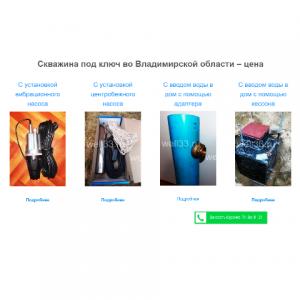 Скважина под ключ во Владимирской области – цена