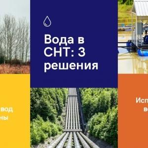 Водоснабжение в СНТ - варианты организации. Как можно организовать централизованное водоснабжение в садовом товариществе. Специфика каждого из подходов