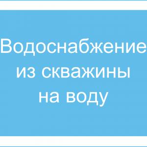 Водоснабжение с помощью скважины на воду во Владимирской области