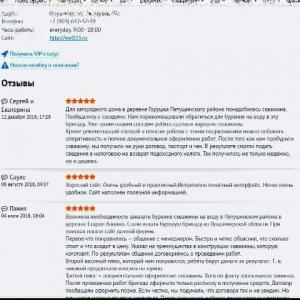 Отзыв про бурение скважины на воду в Горушке в Петушинском районе